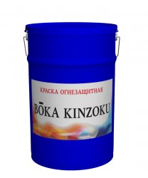 краска огнезащитная Boka Kinzoku